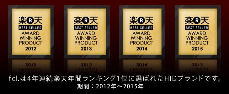 fcl.は4年連続楽天年間ランキング1位に選ばれたHIDブランドです。